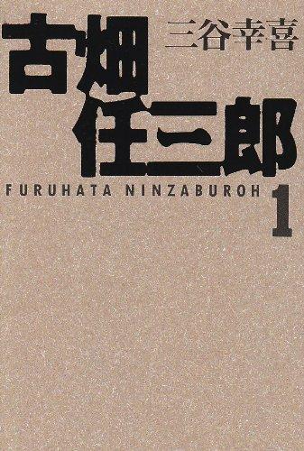 古畑任三郎〈1〉 (扶桑社文庫)