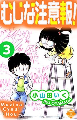 むじな注意報 ! 3 (エンペラーズコミックス)