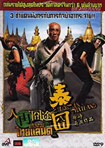 Amazon.com: Lost In Thailand - DVD9 Chinese/English/Thai