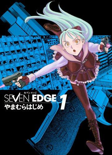 SEVEN EDGE 1 (画楽コミックス愛蔵版コミックス)