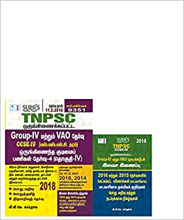 Buy TNPSC Group IV & VAO All in One ( Combined ) CCSE IV