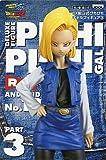 バンプレスト ドラゴンボールZ DX組立式ぴちぴちギャルフィギュア3 18号