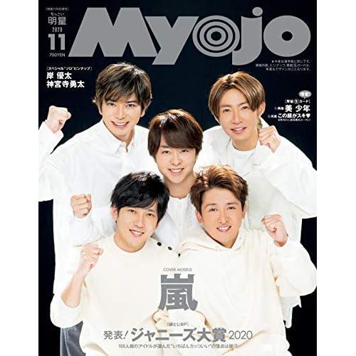 Myojo 2020年11月号 追加画像