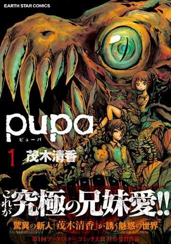 pupa-1-earth-stat-comics-japan-import