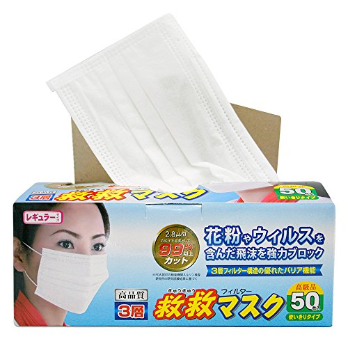 Disposable Ear Loop Face Mask 3 Layers Dust Filters – 50pcs/bx White Surgical Hypoallergenic Adults Air Pollution Protection