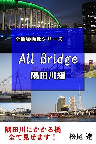 All Bridge over the Sumida-gawa River in Tokyo All Bridge in Japan (Japanese Edition)
