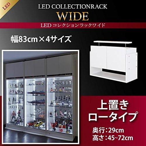 LEDコレクションラック ワイド 上置き 高さ45~72 奥行29 ブラック