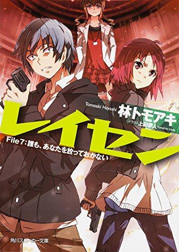 レイセン File7:誰も、あなたを放っておかない (角川スニーカー文庫)