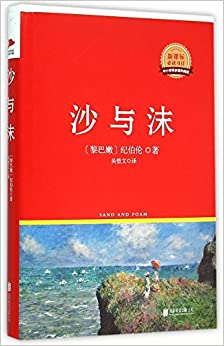 Sand and Foam (English and Chinese Edition)