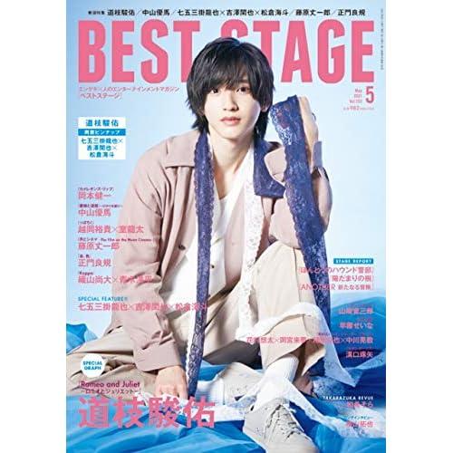 BEST STAGE 2021年 5月号 表紙画像