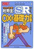 うかるぞ社労士SRゼミ ○×式基礎力診断〈2007年版〉 (受験者のための社労士BOOK)
