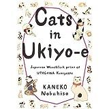 Cats in Ukiyo-e: Japanese Woodblock Print (Japanese, Japanese and Japanese Edition)