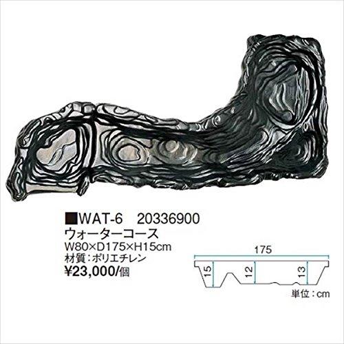 タカショー ウォーターガーデン ウォーターコース WAT-6 『ガーデニングDIY部材』 B00ID1I5JQ 14553