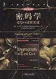 密码学:C/C++语言实现(原书第2版)