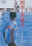 Japanese Movie - Shiki Natsuko [Japan DVD] DUTD-2154