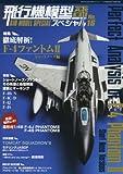 飛行機模型スペシャル(16) 2017年 02 月号 [雑誌]: モデルアート 増刊