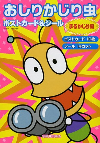 (Ed. galling circle) Post Cards & seal Bottom Biting Bug (favorite book Comics) (2007) ISBN: 4087821617 [Japanese Import]