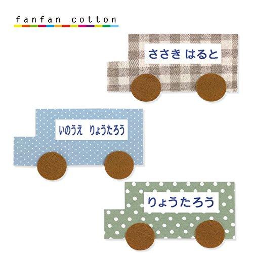 お名前オーダー ハンドメイドお名前ワッペン【fanfanバス ナチュラル】の商品画像