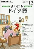 NHKラジオ まいにちドイツ語 2016年 12 月号 [雑誌]