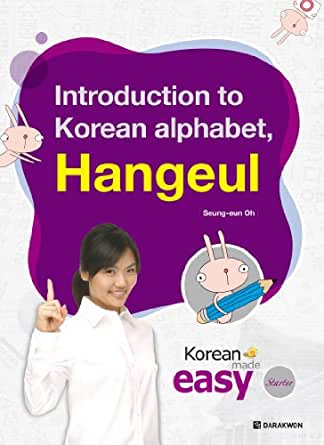 Introduction to the Korean alphabet: Hangeul (Korean Made ...