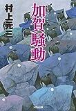 加賀騒動 新装版 (光文社時代小説文庫)