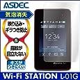 アスデック 【ノングレアフィルム3】 docomo Wi-Fi STATION L-01G 専用 防指紋・気泡が消失するフィルム NGB-L01G