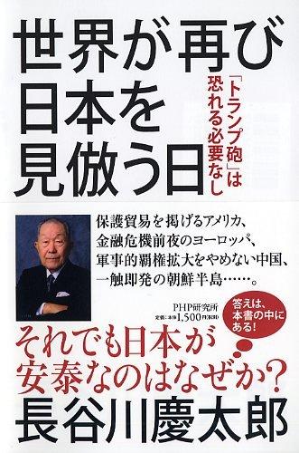 世界が再び日本を見倣う日 「トランプ砲」は恐れる必要なし