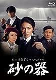 Japanese TV Series - Matsumoto Seicho Drama Special Suna No Utsuwa (2BDS) [Japan BD] ASBDP-1021