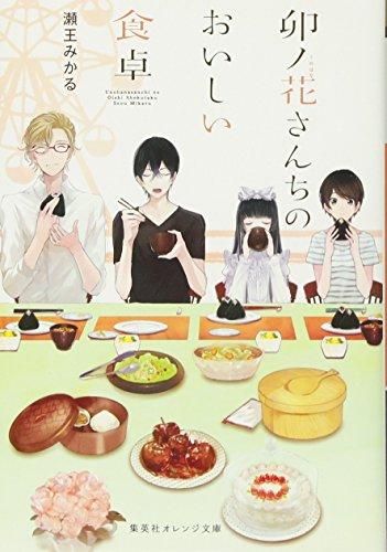 卯ノ花さんちのおいしい食卓 (集英社オレンジ文庫)