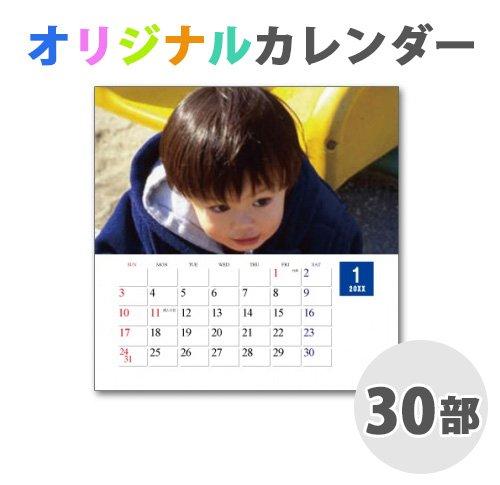 卓上カレンダー オリジナル印刷 CDサイズ 写真入り スタンダード 30部   B00LO09JQQ