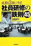 成果を2倍にする!社員研修の鉄則45 (DO BOOKS)