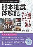 熊本地震体験記−震度7とはどういう地震なのか? (震災ドキュメント(NextPublishing))