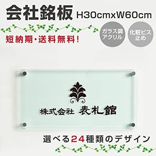 ガラス調アクリル銘板 アクリルプレート H300×W600×t5mm デザイン24種類(glass-300-600) (デザイン01, 化粧ビス:マット)