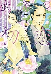 武家の初恋 (ディアプラス文庫)
