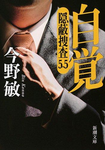 自覚: 隠蔽捜査5.5 (新潮文庫)