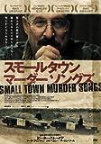 [DVD]スモールタウン マーダー ソングズ