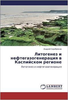 Book Litogenez i neftegazogeneratsiya v Kaspiyskom regione: Litogenez i neftegazogeneratsiya (Russian Edition)