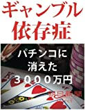 ギャンブル依存症 パチンコに消えた3000万円 (朝日新聞デジタルSELECT)