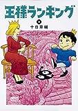 王様ランキング コミック 1-5巻セット