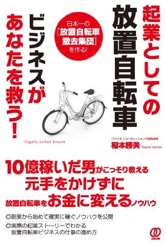 起業としての放置自転車ビジネスがあなたを救う!