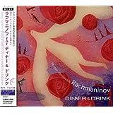 行正り香監修 ラフマニノフ for DINNER&DRINK~ロマンティックなディナーとお酒に