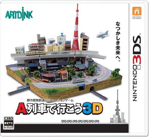 A列車で行こう3D オリジナルサウンドトラックCD付 - 3DSの商品画像