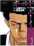 オールド・ボーイ(3) (漫画アクション)