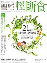 聖經輕斷食:21天就能淨化身體、改善健康、連祈禱都更有效的但以理禁食法 (Traditional Chinese Edition)
