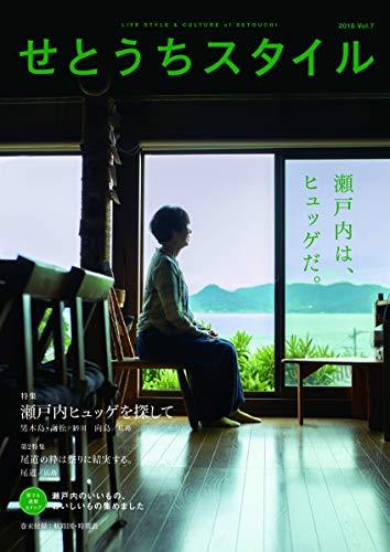 せとうちスタイルvol.7