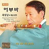 restaurants nam - Daegeum (Korean Traditional Bamboo Flute) Wind Instrumental Solo - A Ride on Mom's Back