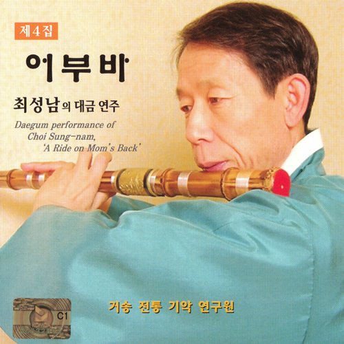 (Daegeum (Korean Traditional Bamboo Flute) Wind Instrumental Solo - A Ride on Mom's Back)