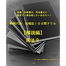 ropo maruanki commentary civil code 9 (Japanese Edition)