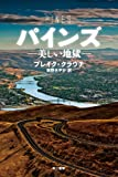 パインズ -美しい地獄- (ハヤカワ文庫NV)