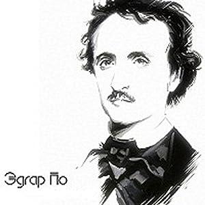 Edgar Allan Poe Short Stories Audiobook